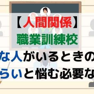 【人間関係】職業訓練校で面倒な人がいるときの対策(ツライと悩む必要なし)