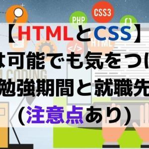 【難しいHTMLとCSS】独学は可能でも気を付けたい勉強期間と就職先