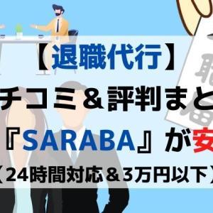 【退職代行の評判どうなの?】SARABAは3万円以内で辞められる(口コミあり)