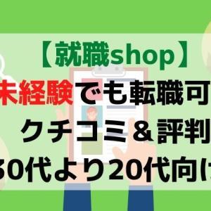 【就職shopは電話面談OK】ニートやフリーターから転職可能(30代より20代向け)
