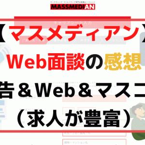 【Web面談の感想】マスメディアンは広告やクリエイター転職に強い(評判と口コミあり)