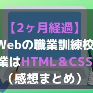 【訓練校2ヶ月経過】Webの授業はHTMLとCSSへ(プログラミング初心者です)