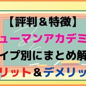 【評判】ヒューマンアカデミーのメリット&デメリット(職業訓練校と比較)