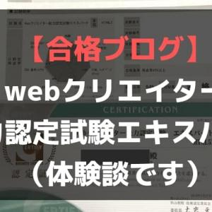 【合格ブログ】webクリエイター能力認定試験エキスパート(体験談)