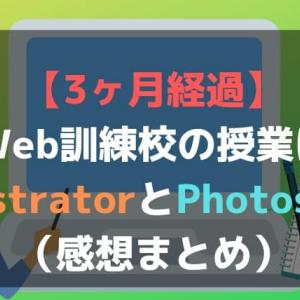 【3ヵ月経過】IllustratorとPhotoshopの授業(Web訓練校)