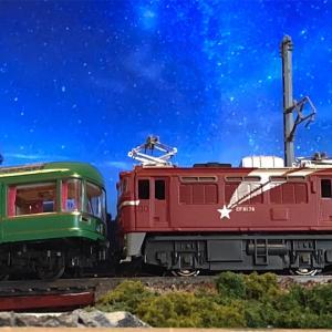 【Bトレ車両】EF81星釜と夢空間