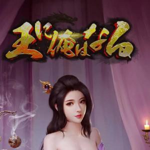 レトロな雰囲気ただよう中華風ハーレムゲーム 王に俺はなる
