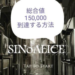SINoALICE-シノアリス-で総合値150,000到達する方法を考えた
