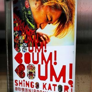 香取慎吾NIPPON初個展 サントリー オールフリー presents BOUM ! BOUM ! BOUM ! (ブン!ブン!ブン!)に行ってきた!
