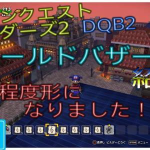 【宿泊旅行情報サイト】[Japan travel site]PS4/DQB2  ドラゴンクエストビルダーズ2 開拓島にディズニーランドを作ろう!#25 ワールドバザール編 作ってきたお店など紹介します!