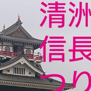【宿泊旅行情報サイト】[Japan travel site]令和元年 清洲城🏯信長まつり⚔️