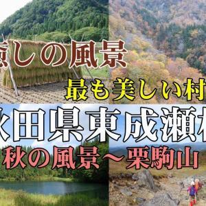【宿泊旅行情報サイト】[Japan travel site]最も美しい村東成瀬村(栗駒山紅葉まで)