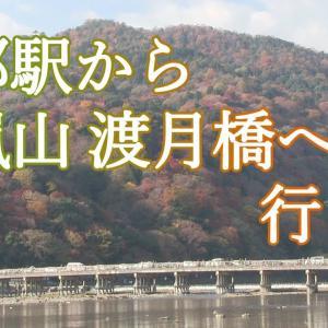 【宿泊旅行情報サイト】[Japan travel site]【京都観光】京都駅から嵐山・渡月橋へ 4つの行き方