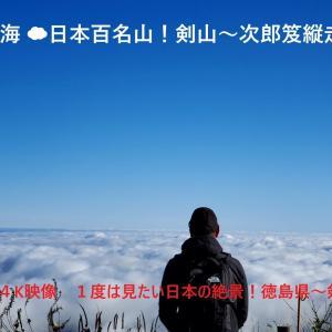 【宿泊旅行情報サイト】[Japan travel site]日本百名山!大雲海!剣山~笈次郎縦走