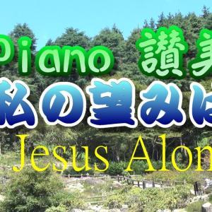 【宿泊旅行情報サイト】[Japan travel site]#ピアノ讃美歌 #わたしの望みは 福音讃美歌359 #六甲山高山植物園