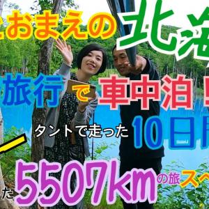 【宿泊旅行情報サイト】[Japan travel site]おれとおまえの北海道 新婚旅行で車中泊 タントで走った10日間 ヤエーも交換した5507kmの旅スペシャル〜#5