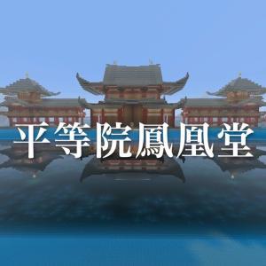【宿泊旅行情報サイト】[Japan travel site]平等院鳳凰堂(マインクラフト)