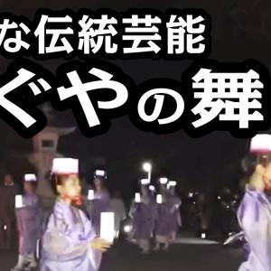 【宿泊旅行情報サイト】[Japan travel site]富士山のような素晴らしい人生を送れます様に・・・と願いの込められた静岡県富士市で生まれた新たな伝統芸能『かぐやの舞』を見てきました