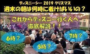【宿泊旅行情報サイト】[Japan travel site]【攻略】ディズニーシークリスマス2019 週末朝の開園前何時に行けばいいの?
