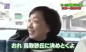 【宿泊旅行情報サイト】[Japan travel site]ローカル路線バス乗り継ぎの旅 京都から出雲大社