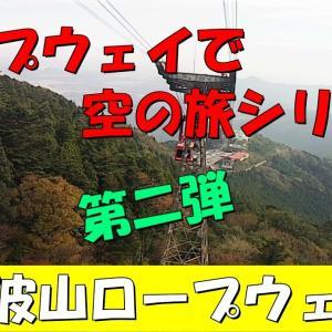 【宿泊旅行情報サイト】[Japan travel site]【旅動画】ロープウェイで空の旅シリーズ② 筑波山ロープウェイ ノーカット