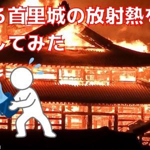 【宿泊旅行情報サイト】[Japan travel site]【流体力学】燃える首里城の放射熱を計算してみた【伝熱工学】