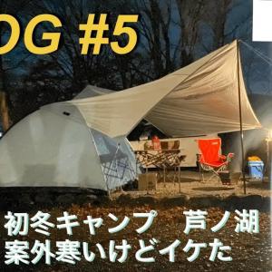 【宿泊旅行情報サイト】[Japan travel site]12月、初めての冬のキャンプ、芦ノ湖で最低気温6度の中、テントキャンプ【VLOG#5】