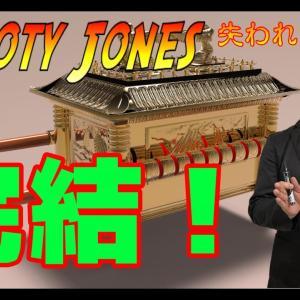 【宿泊旅行情報サイト】[Japan travel site]剣山の謎!アークはもう見つかっているのか!?