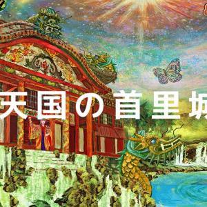 【宿泊旅行情報サイト】[Japan travel site]天国の首里城PV