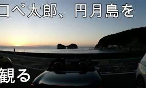 【宿泊旅行情報サイト】[Japan travel site]コペンで、夕暮れ時の円月島に向かう。