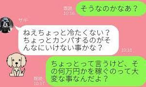 【宿泊旅行情報サイト】[Japan travel site]【LINE動画】海外旅行の計画で露呈した友人たちとの金銭感覚の違いが残念過ぎる・・・
