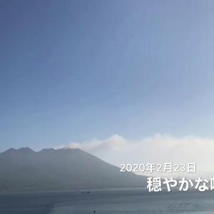 【宿泊旅行情報サイト】[Japan travel site]桜島噴火定点観測2020年2月23日