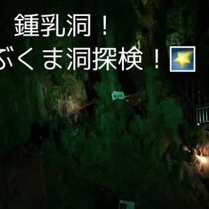 【宿泊旅行情報サイト】[Japan travel site]「おでかけ」あぶくま洞探検してきました!