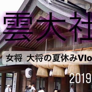【宿泊旅行情報サイト】[Japan travel site]大将と女将の夏休み  1日目…  出雲大社。