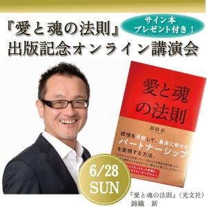 『愛と魂の法則』出版記念オンライン講演会のお知らせ