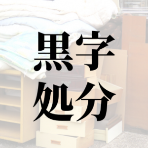 一人暮らしの家具・家電を黒字で処分する方法【実際に使った方法をご紹介】