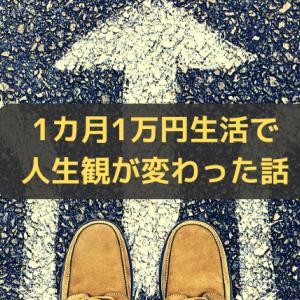 生活費 1カ月1万円生活を続けたら人生観が変わった話。