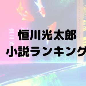【随時更新】恒川光太郎 オススメランキング 全書籍について個人的に順位をつけてみた
