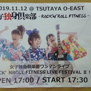 本日(11/12)女子独身倶楽部ワンマンライブ@O-EASTです!!