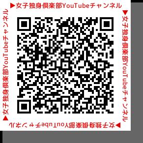 女子独身倶楽部YouTubeチャンネルのご紹介!