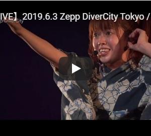 女子独身倶楽部YouTubeチャンネルからMVのご紹介!(I never surrender!!!)