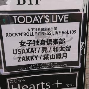 本日(2/20)女子独身倶楽部主催ライブ@大塚Hearts+です!!