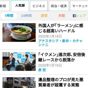 記事が東洋経済オンラインに掲載されています!!