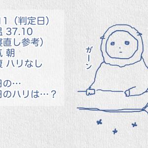 日記/ET11 グズグズ…