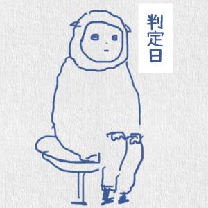 日記/ET11 判定日…スキル