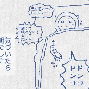 日記/D2…痛くて中途覚醒