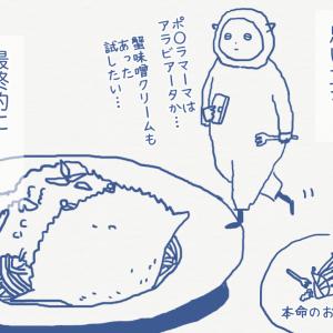 日記/BT2 例のパスタ〜ほじらない系〜