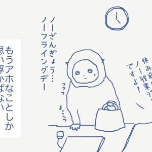 日記/BT8 何もない日(ほぼ)