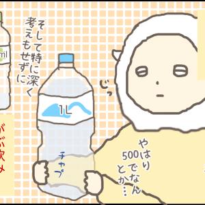 移植は水との戦い…移植1回目(自然周期)