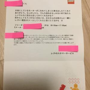 レゴ社からの手紙